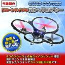 ドローン タイプの RC ラジコン ヘリコプター ■LH-X4 カメラ付ジャイロ搭載 クアッドコプター ドローンヘリ RCヘリコプター【RCP】 10P18Jun16
