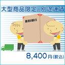 【500円OFFクーポン配布中】大型商品の別途送料 10P18Jun16