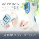 非接触式 体温計 通販