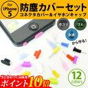 【メール便送料無料】iPhone6s/iPhone6/iPhoneSE 防塵カバーセット(コネクタカ ...