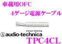 オーディオテクニカ TPC4CL(クリア) 4ゲージ車載用電源ケーブル 【数量1で1mのご注文となります】