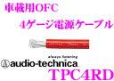 オーディオテクニカ TPC4RD(レッド) 4ゲージ車載用電源ケーブル 【数量1で1mのご注文となります】