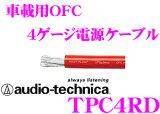 铁三角★TPC4RD 4量规电力电缆(红色)【以数量1成为1m的订购】[オーディオテクニカ★TPC4RD 4ゲージ電源ケーブル(レッド) 【数量1で1mのご注文となります】]