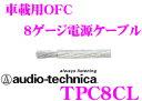 オーディオテクニカ 車載用電源ケーブル TPC8CL(クリア) 8ゲージOFC導体 1m単位切り売り 【数量1で1mのご注文となります】