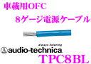 汽车电视 - オーディオテクニカ 車載用電源ケーブル TPC8BL(ブルー) 8ゲージOFC導体 1m単位切り売り 【数量1で1mのご注文となります】