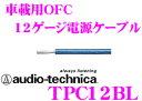 オーディオテクニカ TPC12BL(ブルー) 12ゲージ車載用電源ケーブル 【数量1で1mのご注文となります】