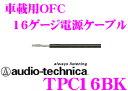 オーディオテクニカ TPC16BK(ブラック) 16ゲージ車載用電源ケーブル 【数量1で1mのご注文となります】