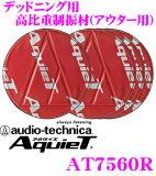 オーディオテクニカ AT7560R AquieT(アクワイエ) 制振材(バイブレーションコントローラー) 4枚入り 【アウター用/Φ110mm】