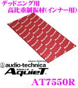 オーディオテクニカ AT7550R AquieT(アクワイエ) 制振材(バイブレーションコントローラー) 1枚入り 【インナーパネル用/250mm×500mm】