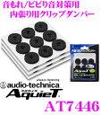 オーディオテクニカ AT7446 AquieT(アクワイエ)内張りクリップダンパー 9枚×3シート入り 【内張りと鉄板の隙間を埋めて音漏れやビビりを防止!】
