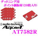 オーディオテクニカ AT7582R AquieT(アクワイエ) 高性能制振材62.5×50mm 20枚入り 【内張りやスピーカー周りのポイント制振に!!】