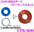 【本商品ポイント10倍!!】オーディオテクニカ TPK-800 8AWG-720W電源ワイヤリングキット