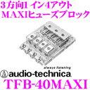 オーディオテクニカ TFB-40MAXI 3方向1in4outヒューズブロック 【IN側/2〜4AWG OUT側4〜8AWG 4ゲージ→8ゲージ変換スペーサー4...