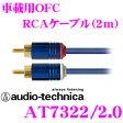 【本商品ポイント10倍!!】オーディオテクニカ AT7322/2.0 エントリーグレード車載用RCAケーブル(2.0m)