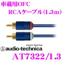 【スーパーDEAL】オーディオテクニカ AT7322/1.3 エントリーグレード車載用RCAケーブル(1.3m)