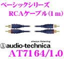 オーディオテクニカ AT7164/1.0 ベーシックグレード車載用RCAケーブル(1.0m)