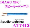 オーディオテクニカ AT7412 16ゲージOFC車載用スピーカーケーブル 【数量1で1mのご注文となります】