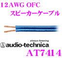 オーディオテクニカ AT7414 12ゲージOFC車載用スピーカーケーブル 【数量1で1mのご注文となります】