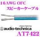 オーディオテクニカ AT7422 16ゲージOFC車載用スピーカーケーブル 【数量1で1mのご注文となります】