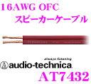 オーディオテクニカ AT7432 16ゲージOFC車載用スピーカーケーブル 【数量1で1mのご注文となります】