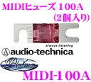 オーディオテクニカ MIDI-100A MIDIタイプヒューズ100A