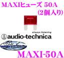 オーディオテクニカ MAXI-50A MAXIタイプヒューズ50A