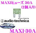 オーディオテクニカ MAXI-30A MAXIタイプヒューズ30A