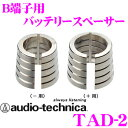 Audiotechnica ★ TAD-2 B terminal → D terminal conversion battery spacer
