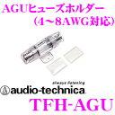 【本商品エントリーでポイント11倍!】オーディオテクニカ TFH-AGU AGUタイプヒューズホルダー 【4/8ゲージ対応】