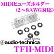 【本商品ポイント7倍!!】オーディオテクニカ TFH-MIDI MIDIタイプヒューズホルダー 【2/4/8ゲージ対応】