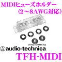 オーディオテクニカ TFH-MIDI MIDIタイプヒューズホルダー 【2/4/8ゲージ対応】