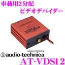 Audiotechnica ★ AT-VDS12 2out video distributor (video divider) [the choice of the video distributor which is a high picture!] 】