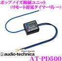 オーディオテクニカ AT-PD500 ポップノイズ抑制ユニット (リモート遅延タイマーリレーユニット)