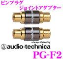 オーディオテクニカ PG-F2 RCAプラグジョイントアダプター