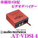 Audiotechnica ★ AT-VDS14 4out video distributor (video divider) [the choice of the video distributor which is a high picture!] 】