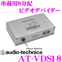 Audiotechnica ★ AT-VDS18 8out video distributor (video divider) [the choice of the video distributor which is a high picture!] 】