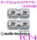 オーディオテクニカ TCT-4 4AWGケーブルジョイントアダプター