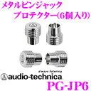 【本商品エントリーでポイント11倍!】オーディオテクニカ PG-JP6 メタルピンジャックプロテクター(6個入り) 【RCAジャックをホコリや塵等からガード、制...