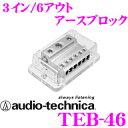 オーディオテクニカ TEB-46 3in6outアースブロック 【1/0AWG 1イン 2AWG 2イン 8AWG 6アウト】