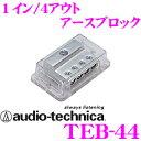 オーディオテクニカ TEB-44 1in4outアースブロック 【1/0AWGイン 4AWGアウト】