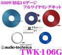 オーディオテクニカ TWK-106G 10AWG-360Wフルワイヤリングキット 【車載用RCAケーブル5.5m&スピーカーケーブル10mでトランクへアンプを置く場合に最適!】
