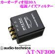 【本商品ポイント10倍!!】オーディオテクニカ AT-NF300 電源ノイズフィルター(30A) 【小型アンプ等にも使える大容量タイプ!!】