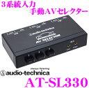 オーディオテクニカ AT-SL330 3系統入力手動切替AVセレクター 【RCA入力2系統/ミニジャック入力1系統】