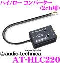 オーディオテクニカ AT-HLC220 2ch Hi-Loコンバーター 【スピーカーラインをRCAライン出力に変換】