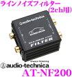 【本商品ポイント10倍!!】オーディオテクニカ AT-NF200 RCAラインノイズフィルター