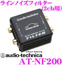 Audiotechnica ★ AT-NF200 RCA line noise filter