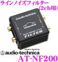 【本商品エントリーでポイント14倍!】オーディオテクニカ AT-NF200 RCAラインノイズフィルター