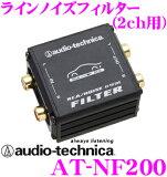 オーディオテクニカ★AT-NF200 RCAラインノイズフィルター