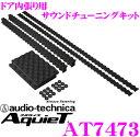 オーディオテクニカ アクワイエ サウンドチューニングキット スピーカー フルセット