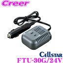 セルスター FTU-30G / 24V USB端子(最大1.2A)付き コンパクトDC24V→AC100Vインバーター 【最大出力30W 定格出力24W】